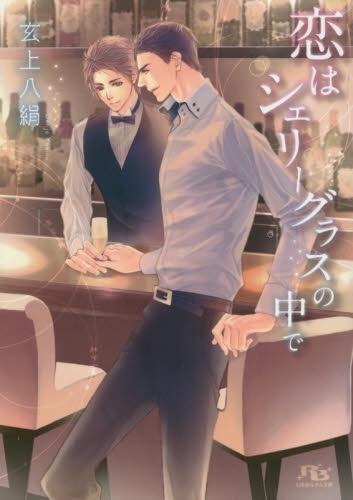 【ライトノベル】恋はシェリーグラスの中で 漫画