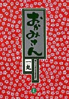 おかみさん (1-17巻 全巻) 漫画