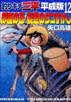 釣りキチ三平 平成版 (1-12巻 全巻) 漫画