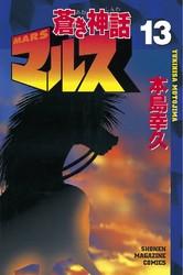 蒼き神話マルス 13 冊セット全巻 漫画
