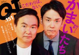 クイック・ジャパン 31 冊セット最新刊まで 漫画