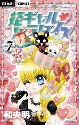姫ギャル パラダイス 7 冊セット全巻 漫画