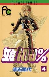 姫100% 4 冊セット最新刊まで 漫画
