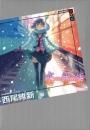 【ライトノベル】恋物語 (全1冊)