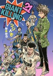 GIANT KILLING(21) 漫画