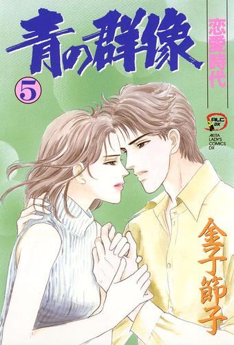 青の群像 5 恋愛時代 漫画