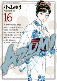 AZUMI-あずみ-(16) 漫画