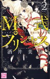 M式プリンセス 2巻 漫画