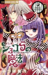 ショコラの魔法(14)~nutty carnival~ 漫画
