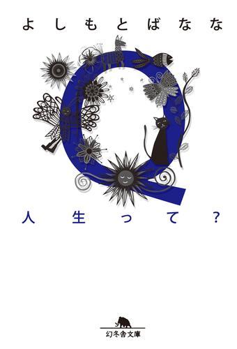 Q人生って? 漫画