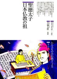 聖徳太子 : 日本仏教の祖