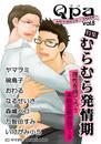 Qpa Vol.8 むらむら発情期 漫画