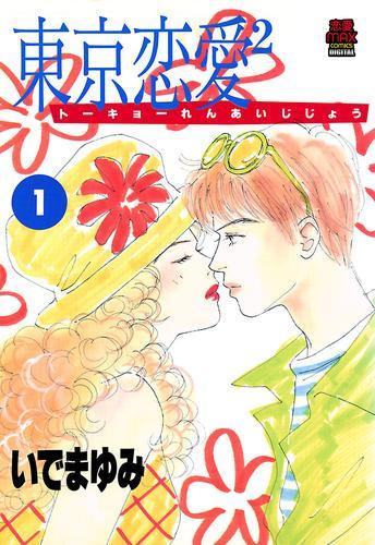 東京恋愛2(じじょー) 1 漫画