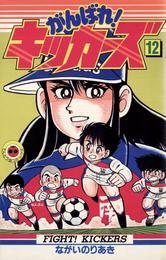 がんばれ!キッカーズ(12) 漫画