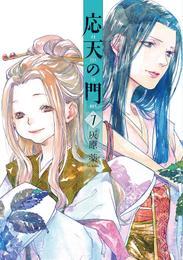 応天の門 7巻 漫画