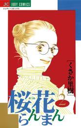 桜花らんまん(2) 漫画
