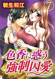 色香に惑う強制囚愛 7巻 漫画