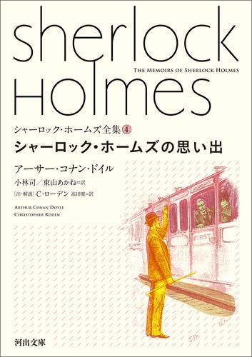 シャーロック・ホームズ全集4 シャーロック・ホームズの思い出 漫画