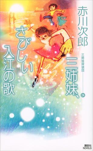 三姉妹、さびしい入江の歌 三姉妹探偵団 漫画