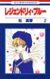 レジェンドリィ・ブルー 2巻 漫画