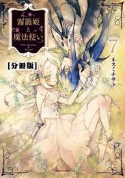 霧籠姫と魔法使い 分冊版(7) 銀の花を探して 漫画