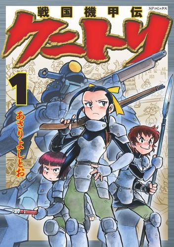 戦国機甲伝 クニトリ (1) 漫画
