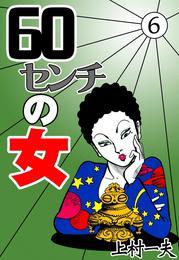 60センチの女 (6) 漫画