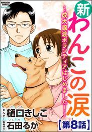 新わんこの涙~成犬譲渡ボランティアはじめました!~(分冊版) 【第8話】 漫画