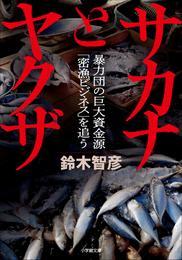 サカナとヤクザ ~暴力団の巨大資金源「密漁ビジネス」を追う~