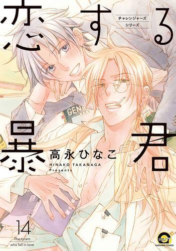 恋する暴君 (1-11巻 最新刊) 漫画