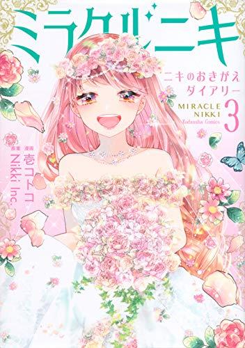 ミラクルニキ〜ニキのおきがえダイアリー〜 (1巻 最新刊)