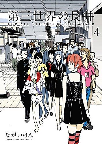 第三世界の長井 漫画