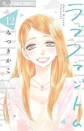 ラブファントム (1-12巻 最新刊) 漫画