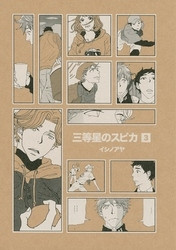 三等星のスピカ 漫画