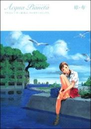 Aqua−Pianeta (1巻 全巻)