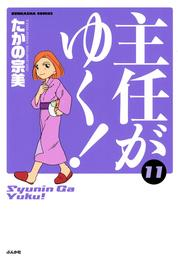 主任がゆく! 11巻 漫画