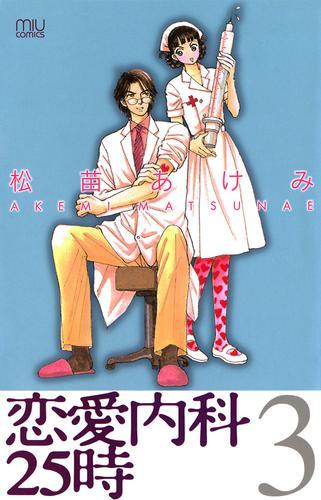 恋愛内科25時  漫画