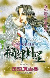 華夜叉 巻之十五 禍津日星 漫画