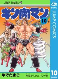 キン肉マン 10 漫画