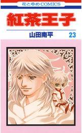 紅茶王子 23巻 漫画