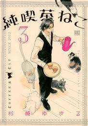 純喫茶ねこ (3) 漫画