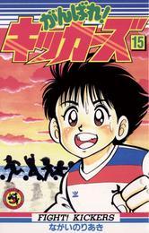 がんばれ!キッカーズ(15) 漫画