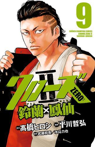 クローズZERO2 鈴蘭×鳳仙 9 漫画