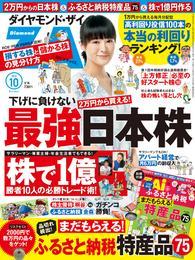 ダイヤモンドZAi 14年10月号 漫画