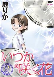 いつか咲く花2巻 漫画