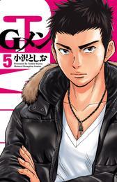 Gメン 5 漫画