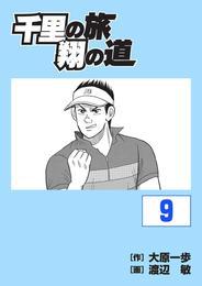 千里の旅 翔の道 9 漫画