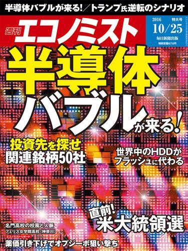 週刊エコノミスト (シュウカンエコノミスト) 2016年10月25日号 漫画