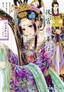 後宮樂華伝 血染めの花嫁は妙なる謎を奏でる【ミニ小説つき】 漫画