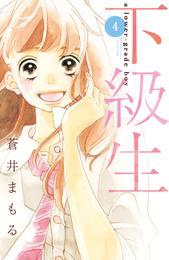 下級生 分冊版(4) 漫画